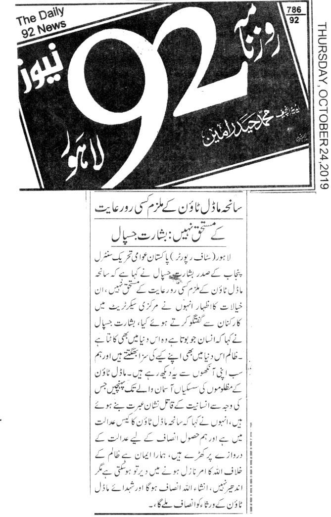 Pakistan Awami Tehreek  Print Media Coverage DAILY 92 PAGE 2