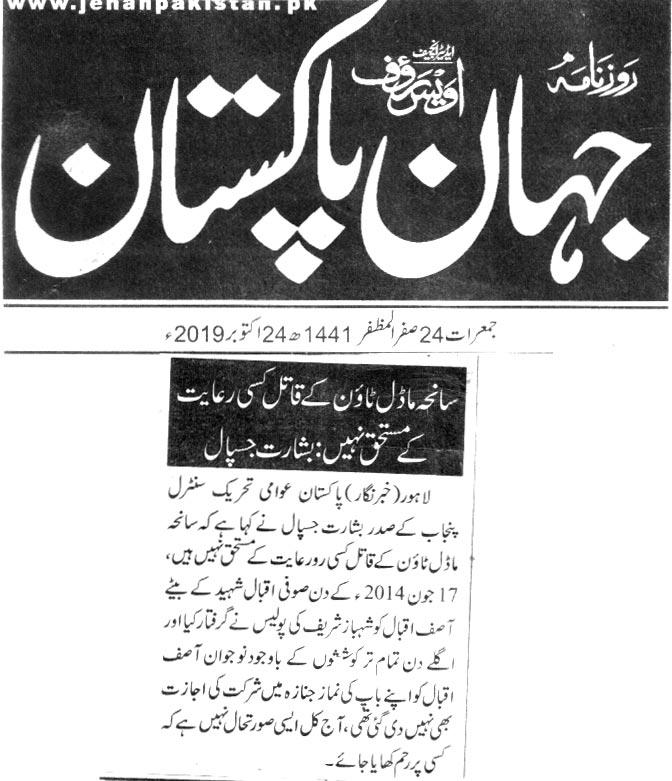 Pakistan Awami Tehreek  Print Media Coverage DIALY JAHNA E PAKISTAN PAGE 2