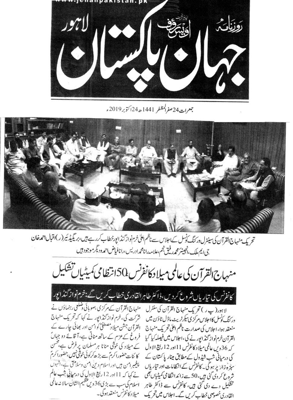 Minhaj-ul-Quran  Print Media CoverageDAILY JAHAN E PAKISTAN PAGE 3