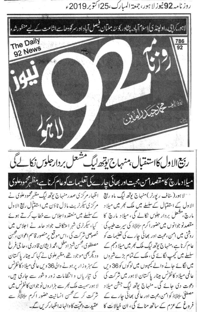Pakistan Awami Tehreek  Print Media Coverage DAILY 92 CITY PAGE