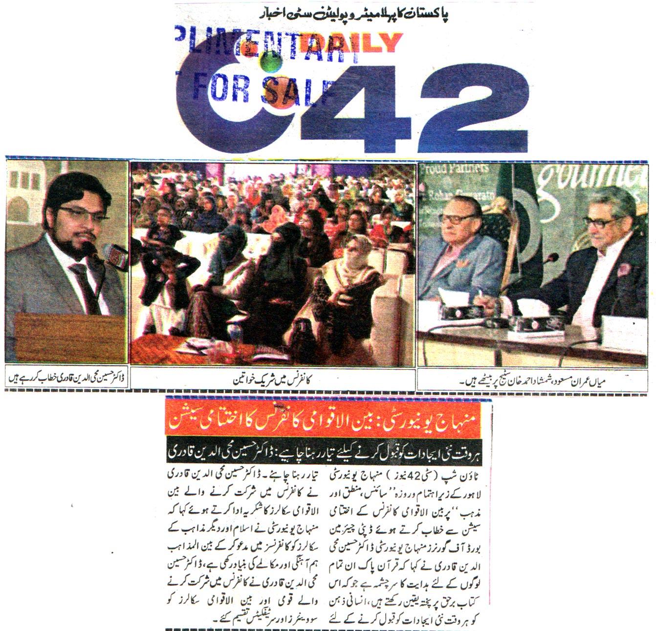 Mustafavi Student Movement Print Media Coverage DALIY CITY 42 BACK PAGE