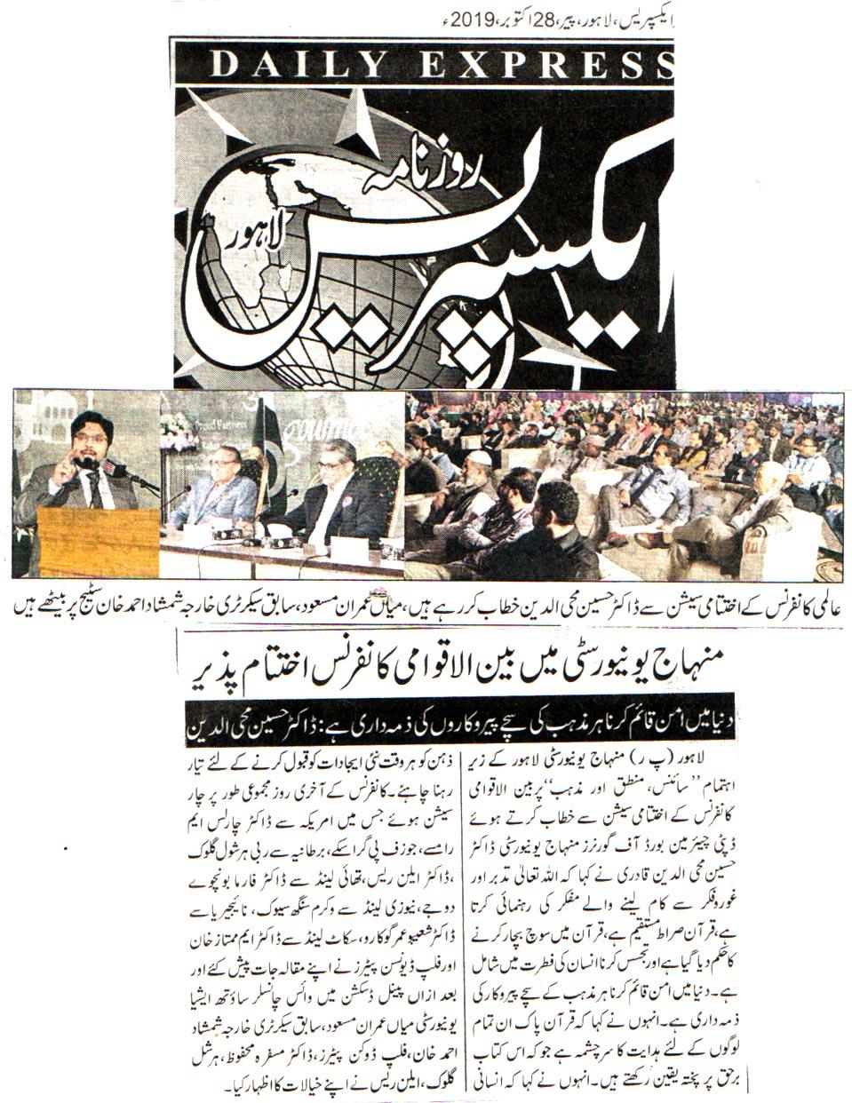 تحریک منہاج القرآن Pakistan Awami Tehreek  Print Media Coverage پرنٹ میڈیا کوریج DAILY EXPRESS BACK PAGE