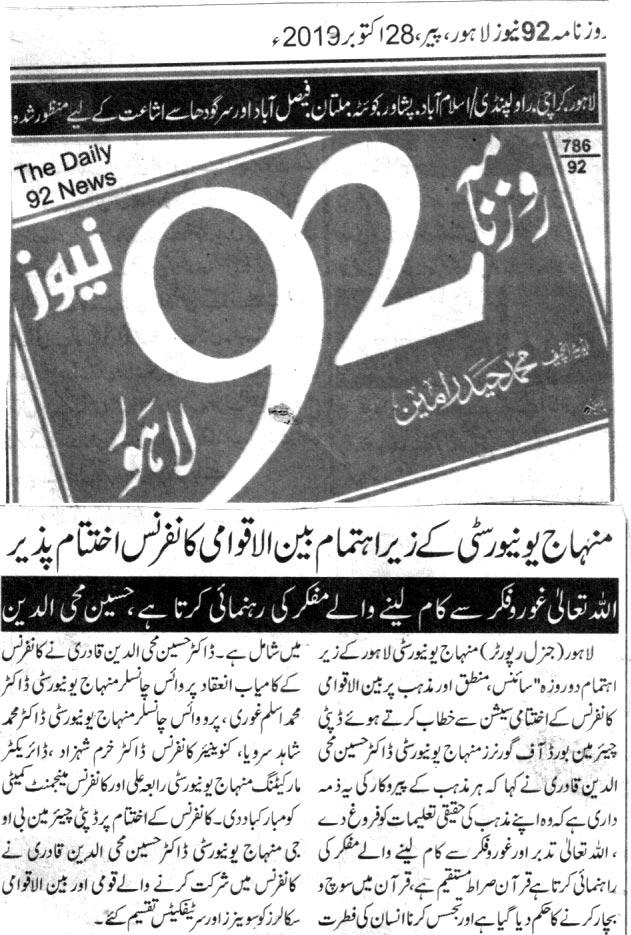 تحریک منہاج القرآن Pakistan Awami Tehreek  Print Media Coverage پرنٹ میڈیا کوریج DAILY 92 BACK PAGE