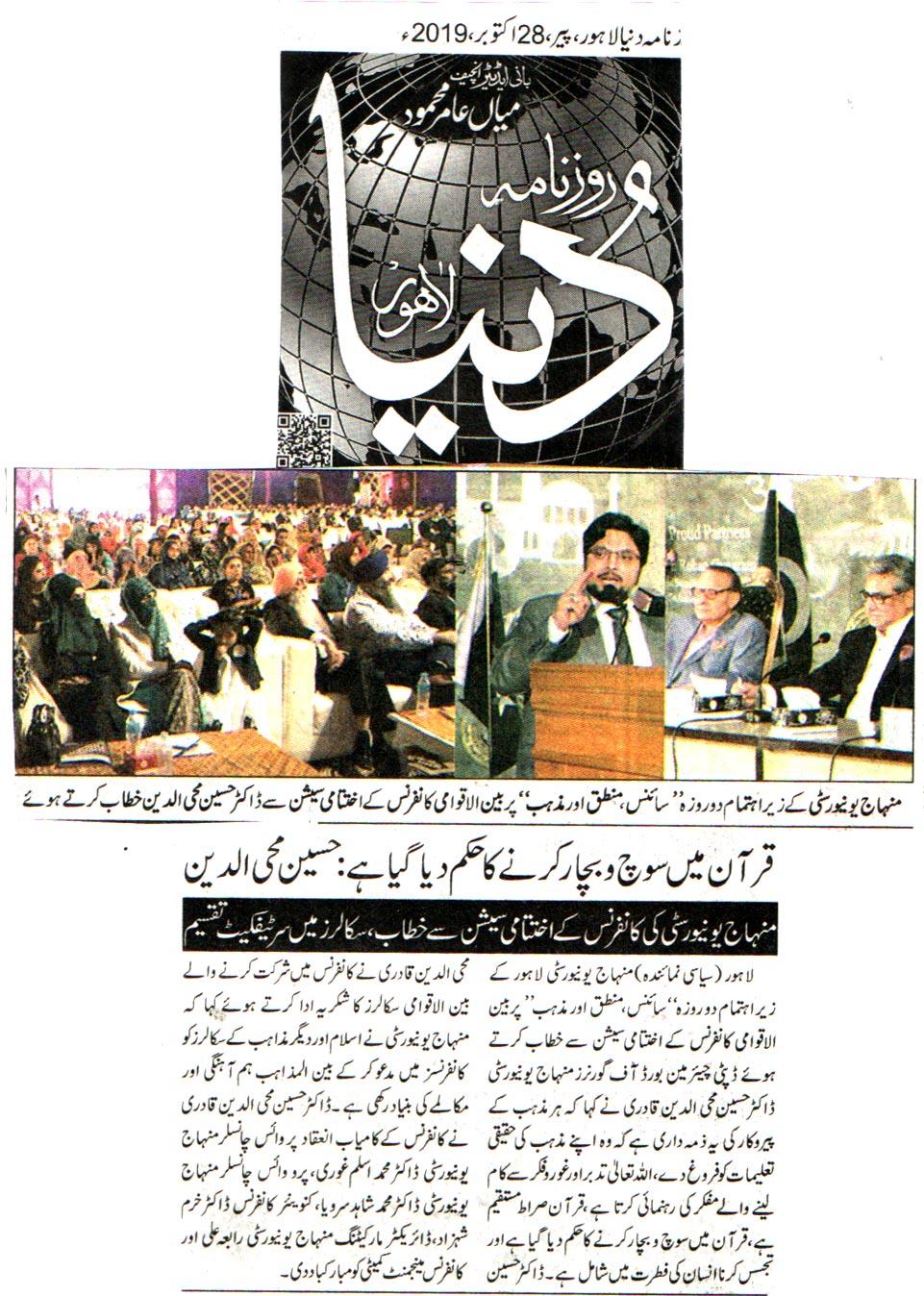 تحریک منہاج القرآن Minhaj-ul-Quran  Print Media Coverage پرنٹ میڈیا کوریج DAILY DUNYA BACK PAGE