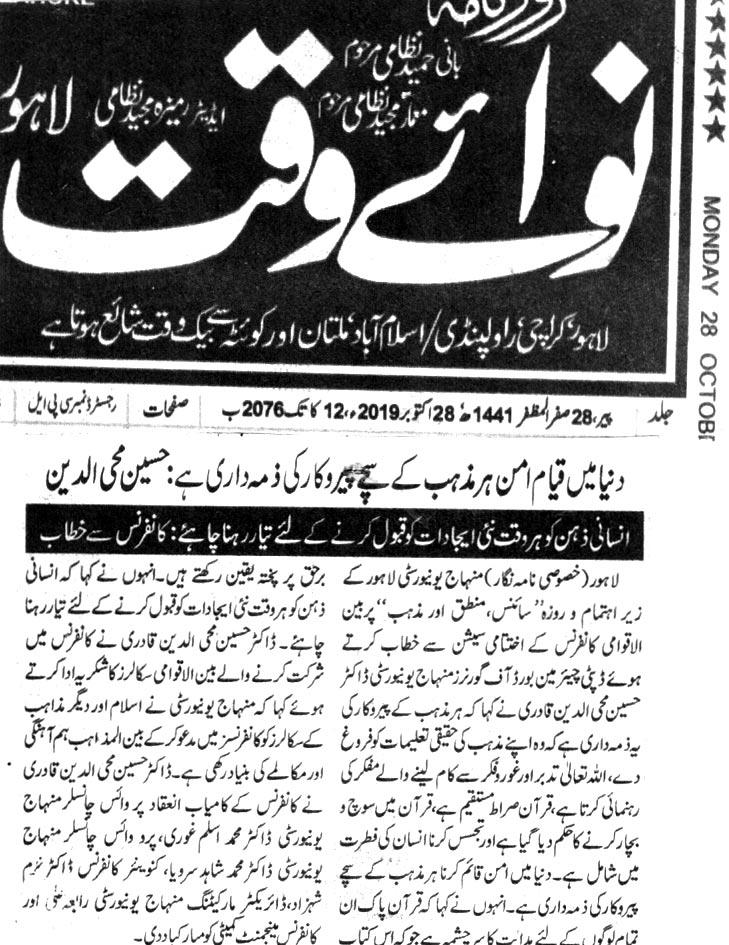 Mustafavi Student Movement Print Media Coverage DAILY NAWA WAQAT BACK PAGE