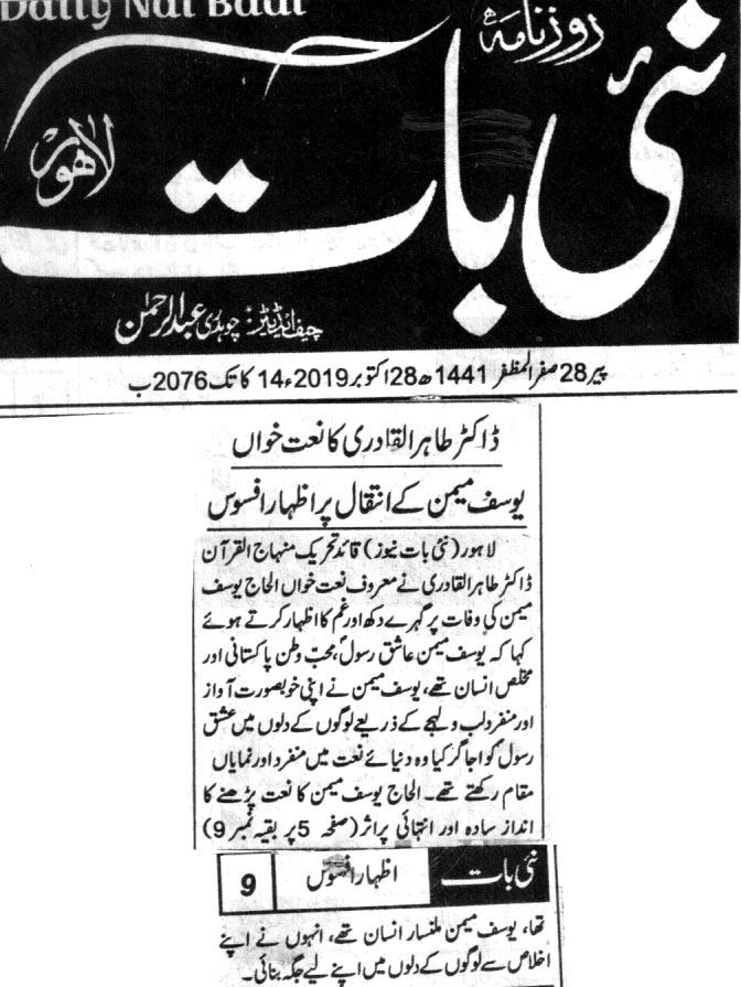 تحریک منہاج القرآن Pakistan Awami Tehreek  Print Media Coverage پرنٹ میڈیا کوریج DAILY NAI BAAT PAGE 2