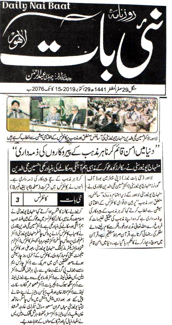 Minhaj-ul-Quran  Print Media Coverage DAILY NAWA E WAQAT PAGE 3