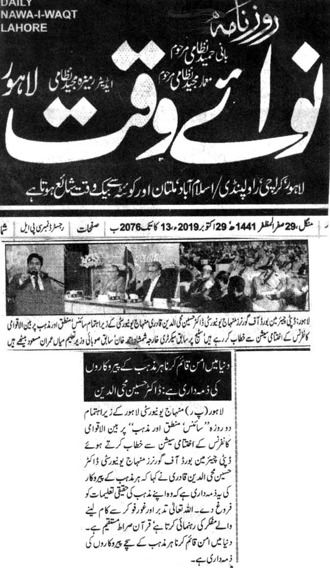 Mustafavi Student Movement Print Media Coverage DAILY NAWA E WAQAT PAGE 3