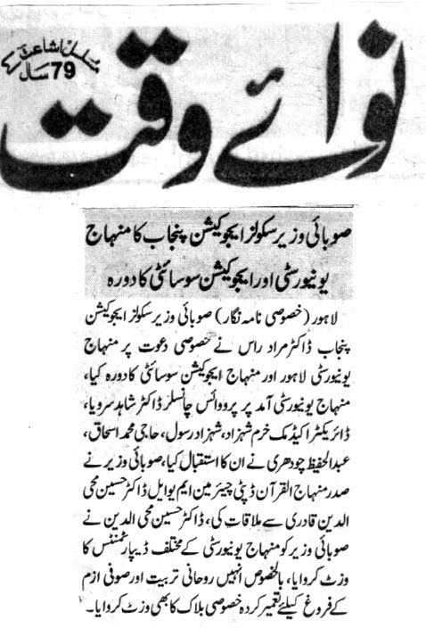 Minhaj-ul-Quran  Print Media CoverageDAILY NAWA E WAQAT PAGE 3