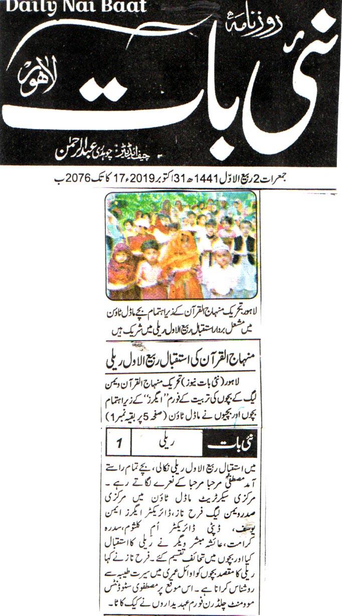 تحریک منہاج القرآن Pakistan Awami Tehreek  Print Media Coverage پرنٹ میڈیا کوریج DAILY NAI BAAT CITY PAGE