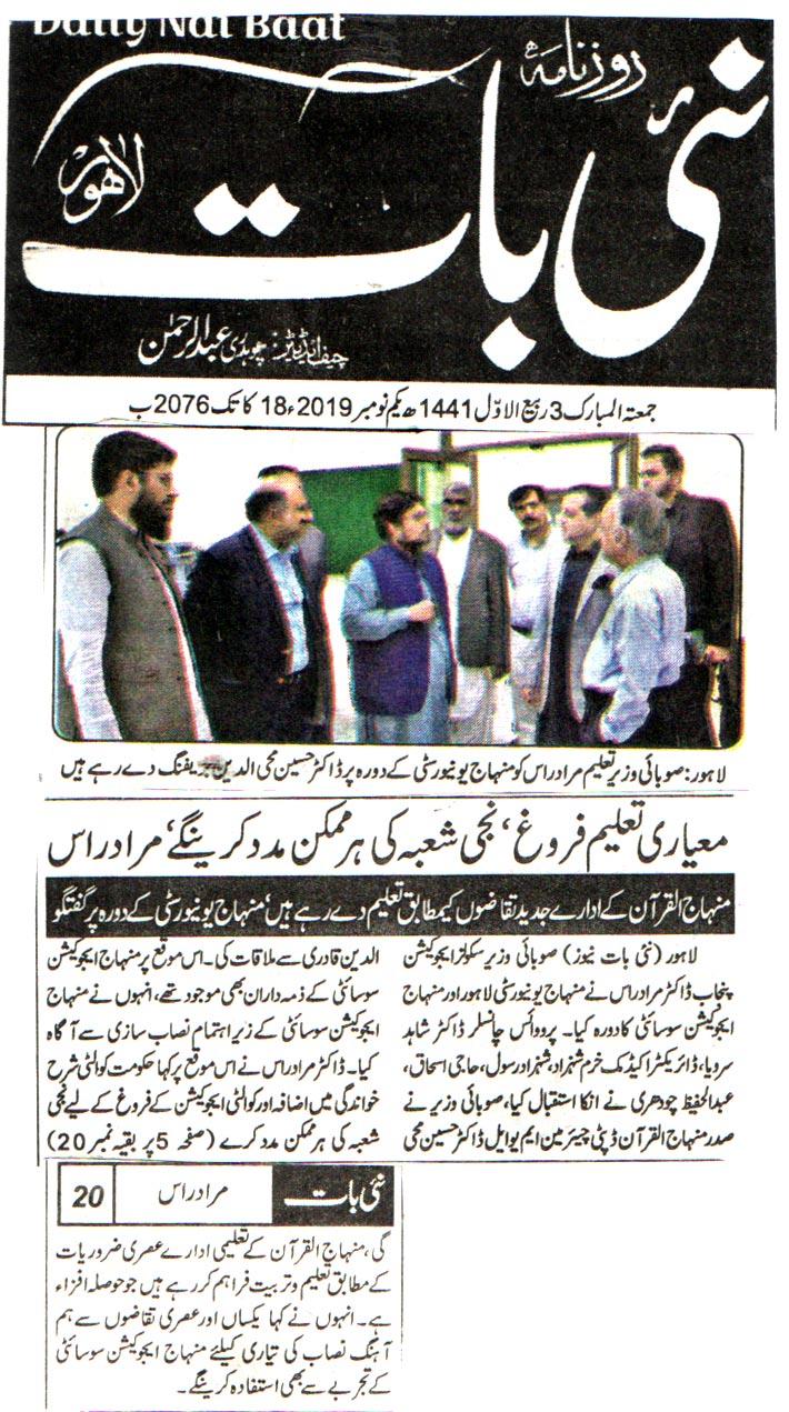 تحریک منہاج القرآن Pakistan Awami Tehreek  Print Media Coverage پرنٹ میڈیا کوریج DAILY 92  PAGE 2