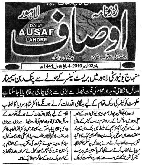 Pakistan Awami Tehreek Print Media CoverageDAILY AUSAF PAGE 2