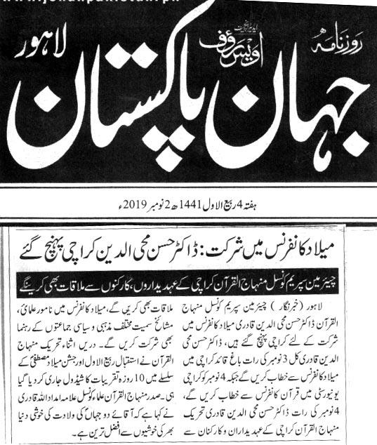 Pakistan Awami Tehreek Print Media CoverageDAILY JAHAN E PAKISTAN CITY PAGE