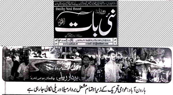 Pakistan Awami Tehreek Print Media CoverageDaily Nai Baat