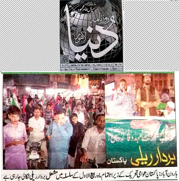 Pakistan Awami Tehreek Print Media CoverageDaily Dunya