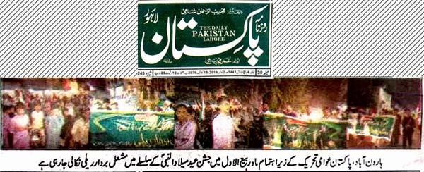 Pakistan Awami Tehreek Print Media CoverageDaily Pakistan