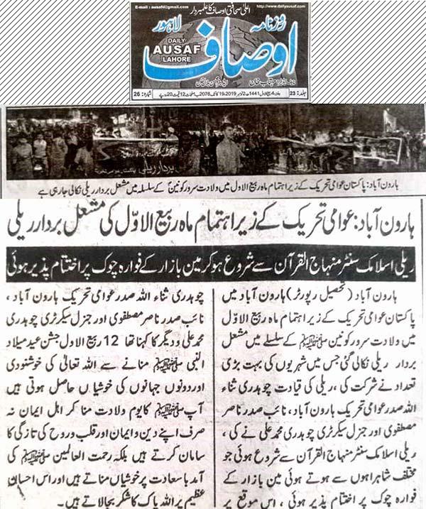 Pakistan Awami Tehreek Print Media CoverageDaily Ausaf