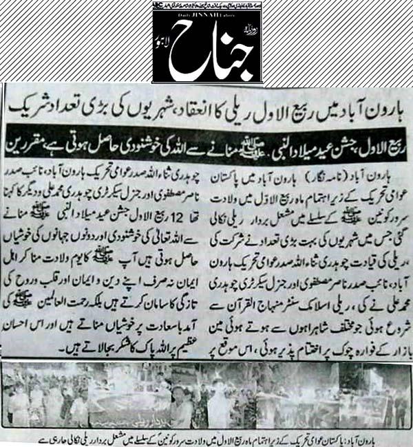 Pakistan Awami Tehreek Print Media CoverageDaily-Jinnah