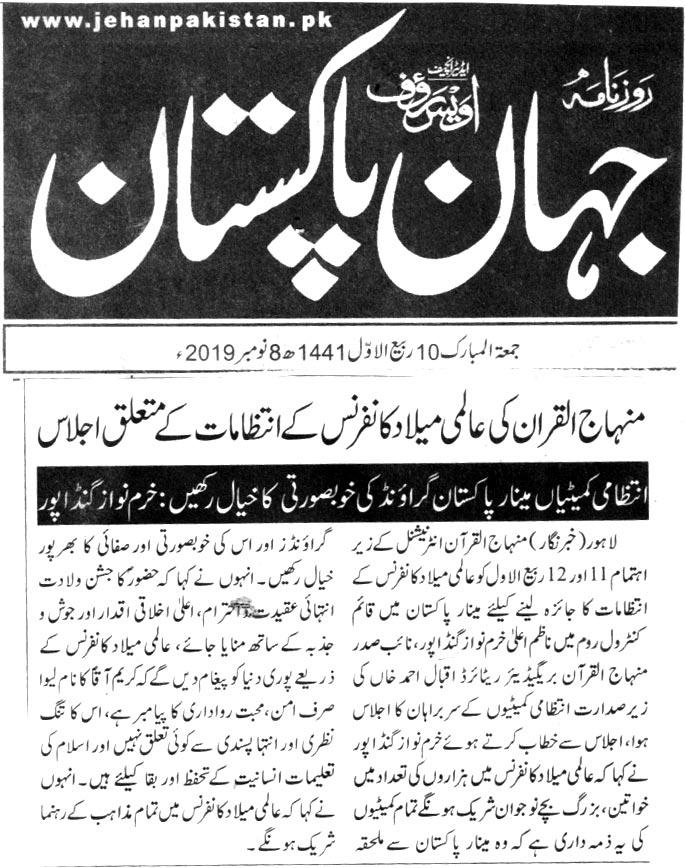 Pakistan Awami Tehreek Print Media CoverageDAILY JAHAN E PAKISTAN BACK PAGE