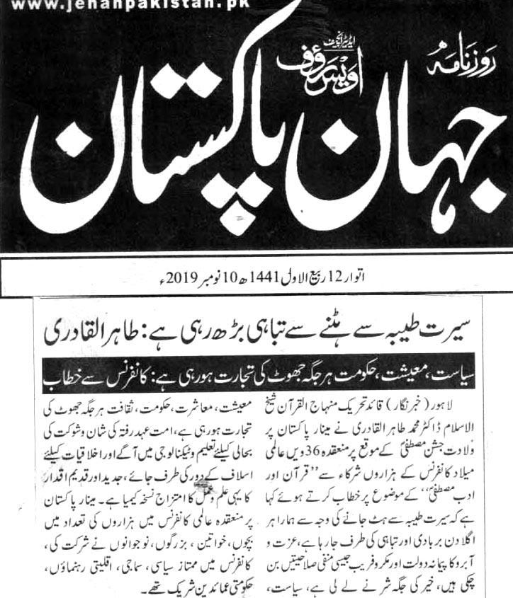Minhaj-ul-Quran  Print Media CoverageDAILY JAHAN E PAKISTNA BACK PAGE