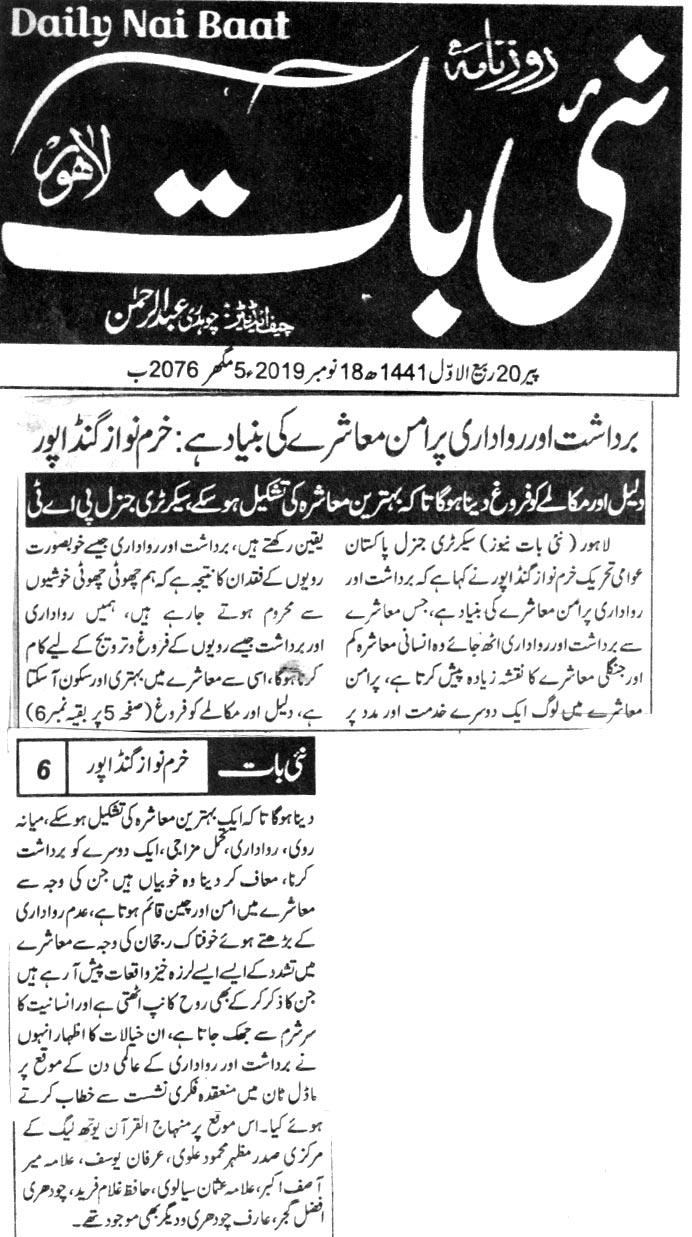 Pakistan Awami Tehreek  Print Media Coverage DAILY NAI BAAT BAKC PAGE