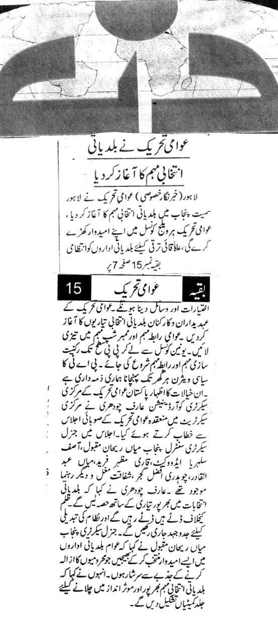 تحریک منہاج القرآن Pakistan Awami Tehreek  Print Media Coverage پرنٹ میڈیا کوریج DAILY DIN BACK PAGE