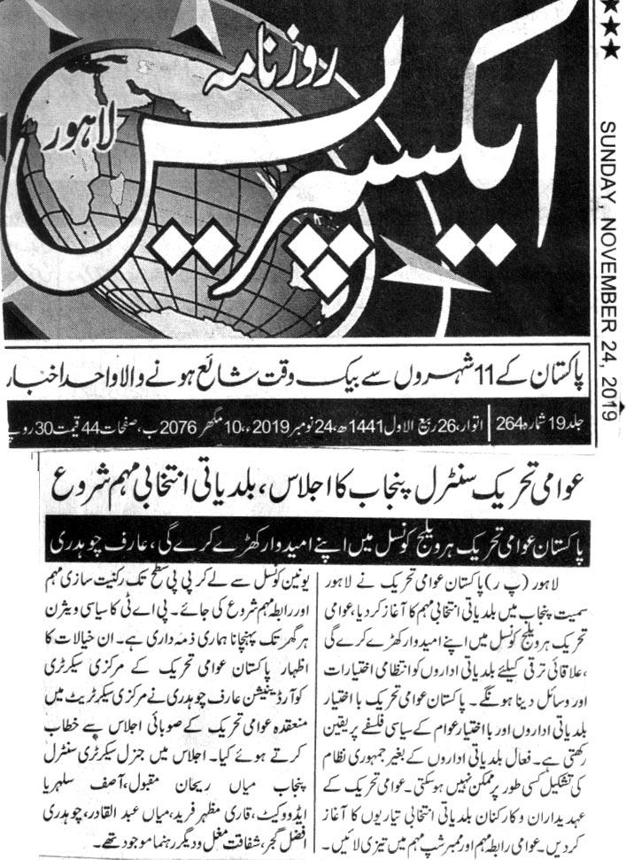تحریک منہاج القرآن Pakistan Awami Tehreek  Print Media Coverage پرنٹ میڈیا کوریج DAILY EXPRESS PAGE 2