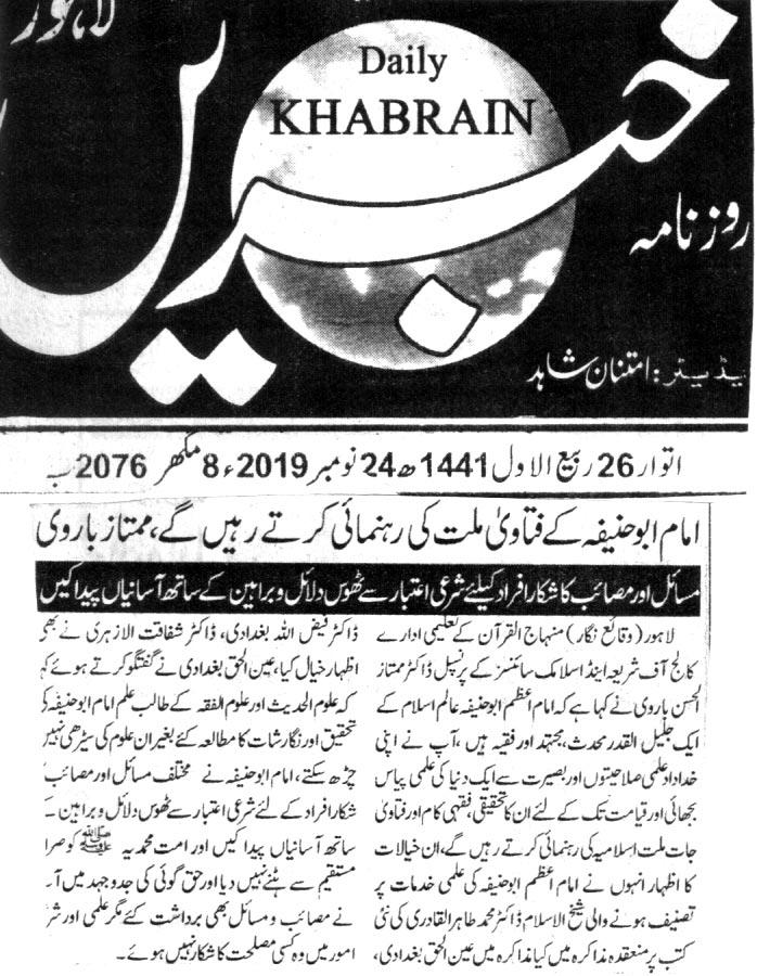 تحریک منہاج القرآن Pakistan Awami Tehreek  Print Media Coverage پرنٹ میڈیا کوریج DAILY KHABRAIN BACK PAGE