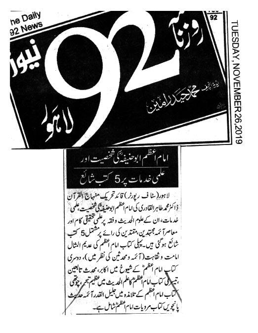 تحریک منہاج القرآن Pakistan Awami Tehreek  Print Media Coverage پرنٹ میڈیا کوریج Daily 92