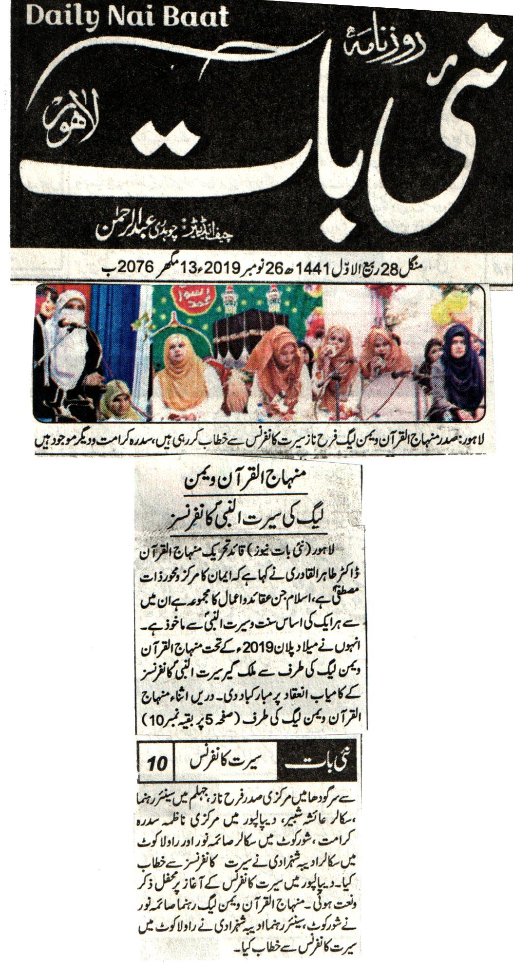 تحریک منہاج القرآن Pakistan Awami Tehreek  Print Media Coverage پرنٹ میڈیا کوریج Daily Nai Baat