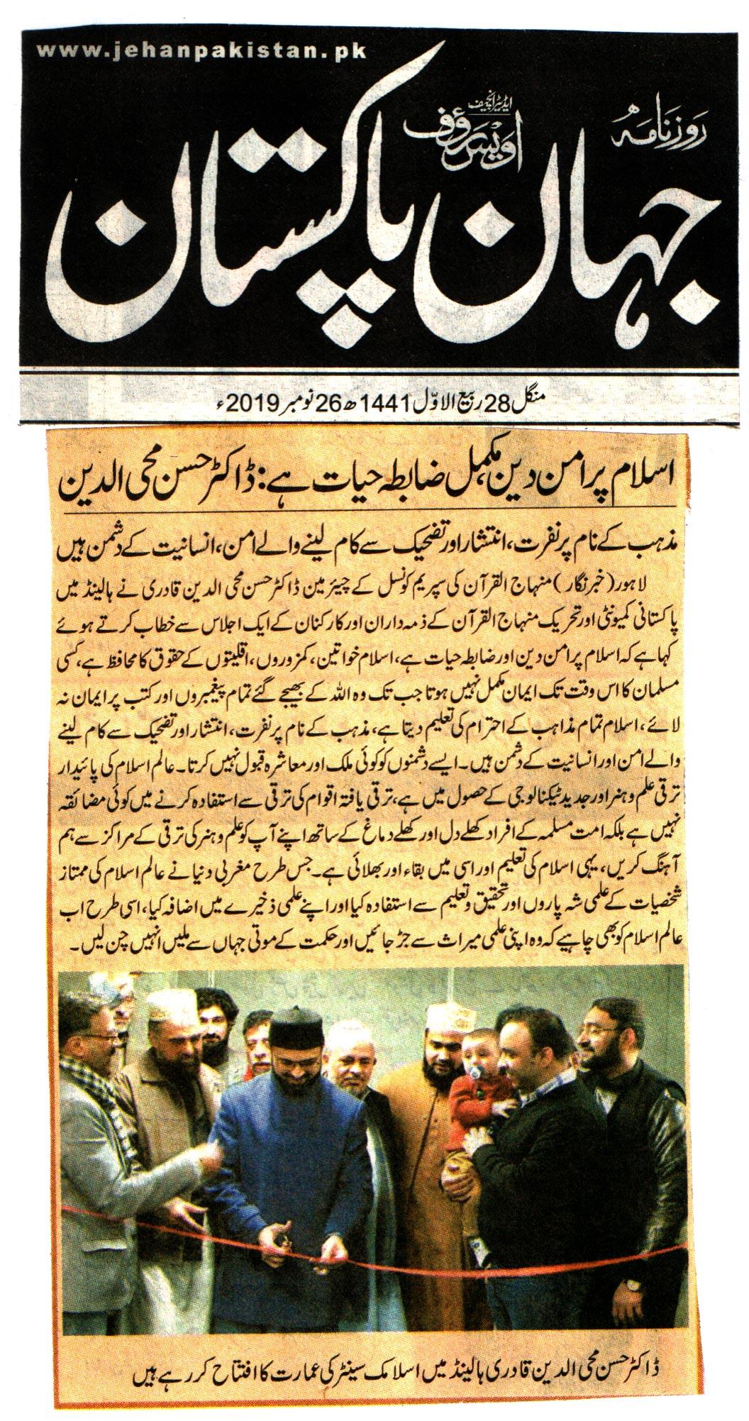 تحریک منہاج القرآن Pakistan Awami Tehreek  Print Media Coverage پرنٹ میڈیا کوریج DAILY jehan Pakistan