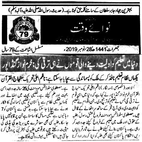 Minhaj-ul-Quran  Print Media CoverageDAILY NAWA E WAQAT