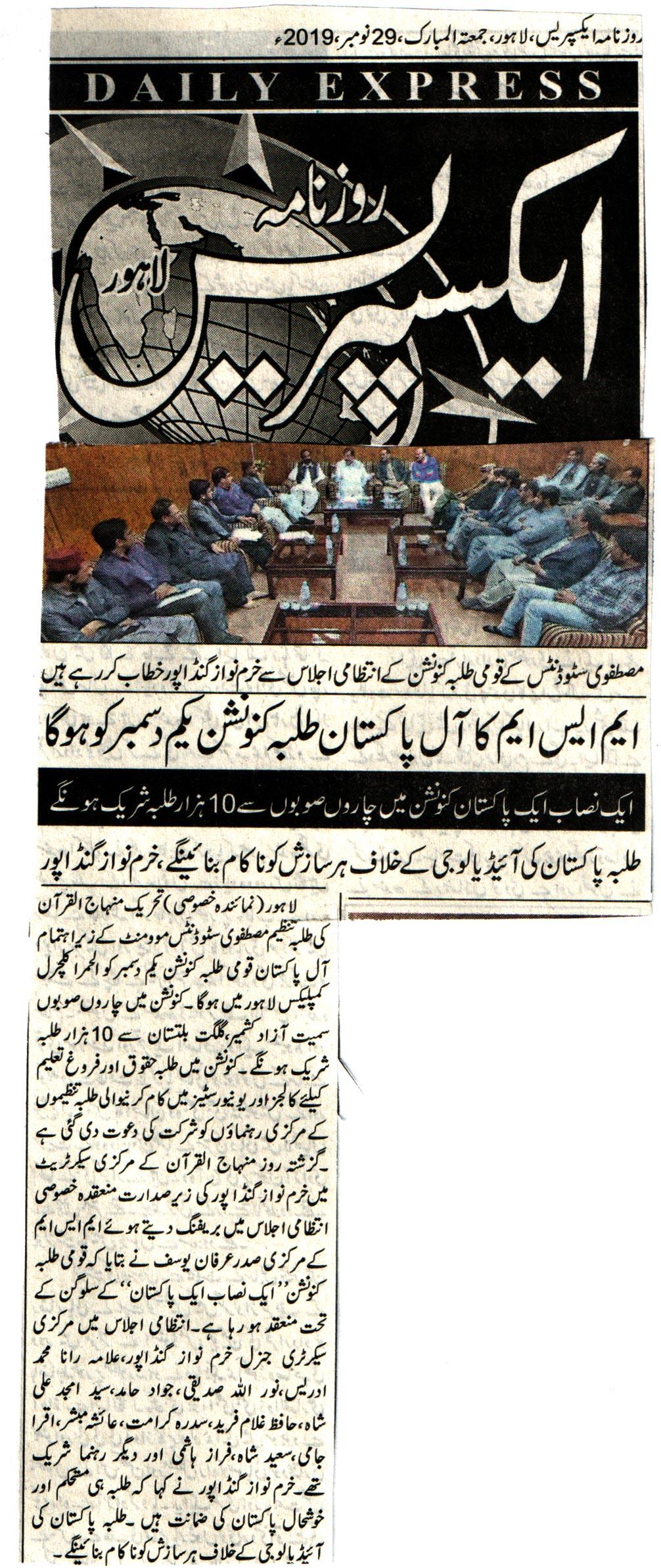 تحریک منہاج القرآن Pakistan Awami Tehreek  Print Media Coverage پرنٹ میڈیا کوریج DAILY EXPRESS