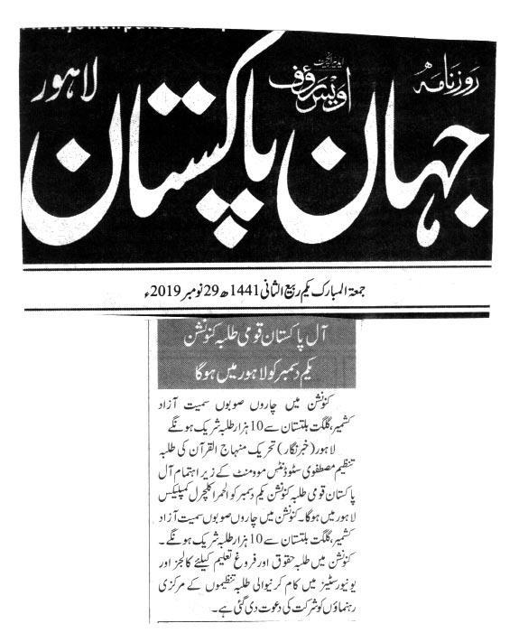 Pakistan Awami Tehreek  Print Media Coverage DAILY JAHAN E PAKISTAN