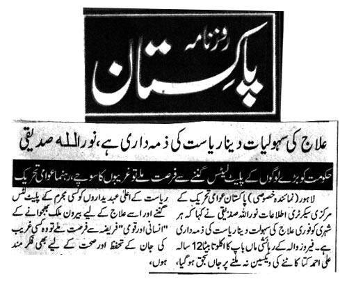 تحریک منہاج القرآن Pakistan Awami Tehreek  Print Media Coverage پرنٹ میڈیا کوریج DAILY PAKISTAN