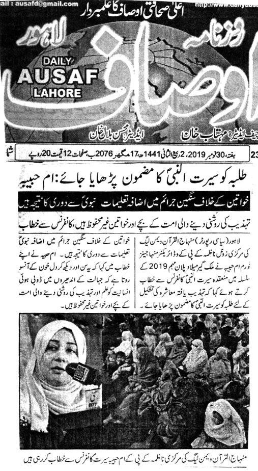 تحریک منہاج القرآن Pakistan Awami Tehreek  Print Media Coverage پرنٹ میڈیا کوریج DAILY Ausaf
