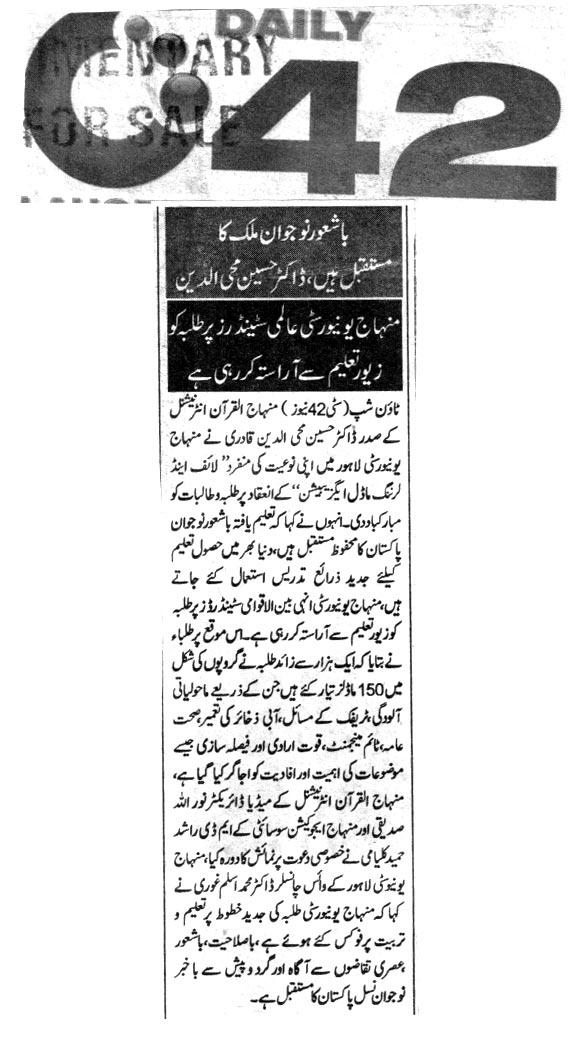 تحریک منہاج القرآن Pakistan Awami Tehreek  Print Media Coverage پرنٹ میڈیا کوریج DAILY C-42