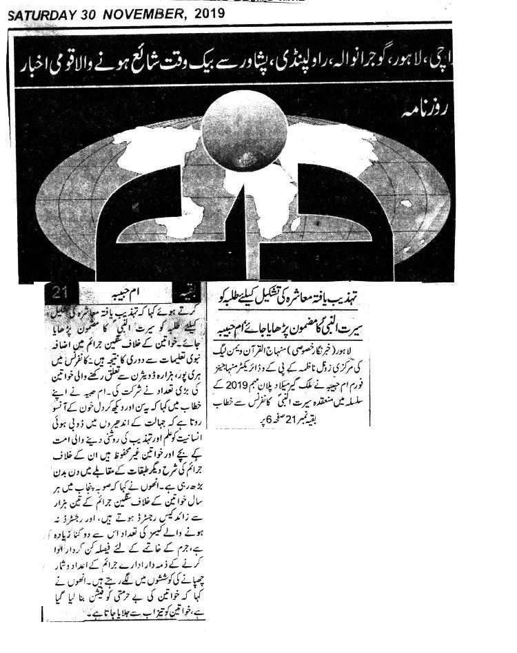 تحریک منہاج القرآن Pakistan Awami Tehreek  Print Media Coverage پرنٹ میڈیا کوریج DAILY Din
