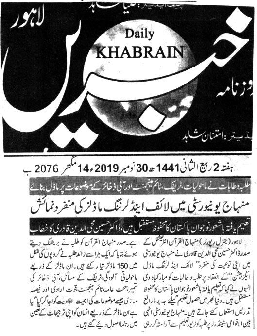 تحریک منہاج القرآن Pakistan Awami Tehreek  Print Media Coverage پرنٹ میڈیا کوریج DAILY KHABRAIN