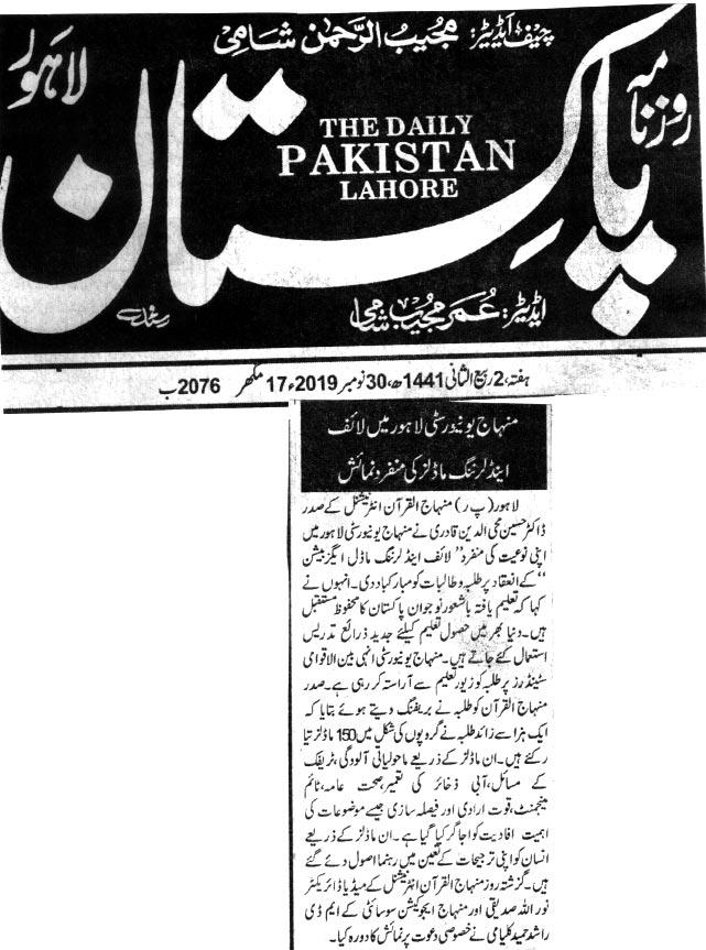 Pakistan Awami Tehreek  Print Media Coverage DAILY PAKISTAN