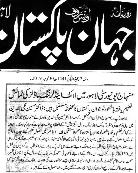 تحریک منہاج القرآن Pakistan Awami Tehreek  Print Media Coverage پرنٹ میڈیا کوریج DAILY JAHAN E PAKISTAN