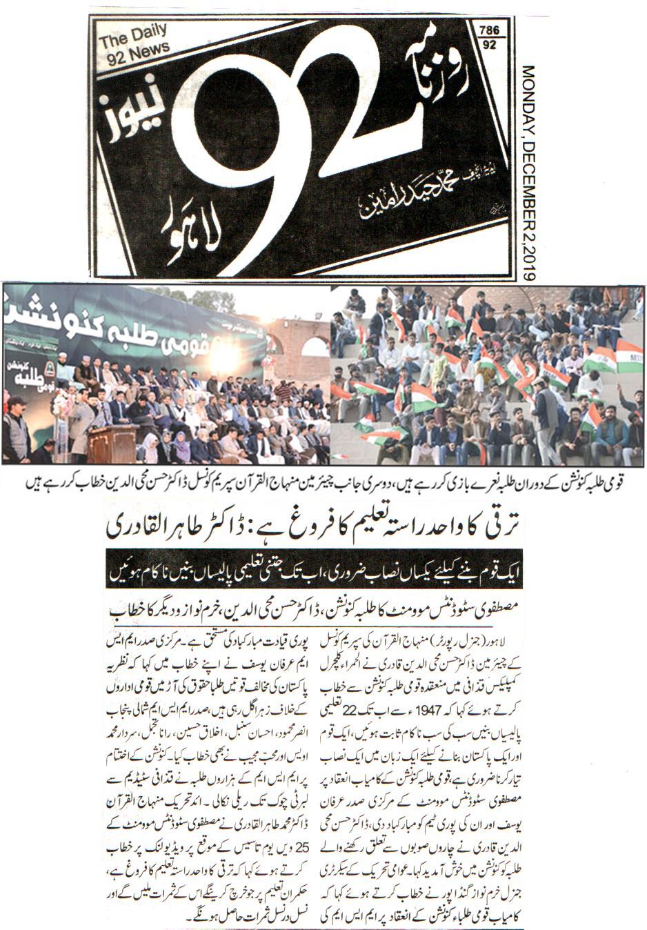 تحریک منہاج القرآن Pakistan Awami Tehreek  Print Media Coverage پرنٹ میڈیا کوریج DAILY 92 CITY PAGE