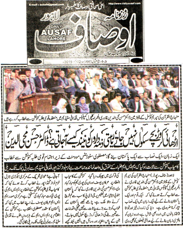 تحریک منہاج القرآن Pakistan Awami Tehreek  Print Media Coverage پرنٹ میڈیا کوریج DAILY AUSAF CITY PAGE