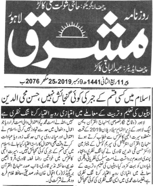 Pakistan Awami Tehreek  Print Media Coverage DALIY MASHRIQ CITY PAGE