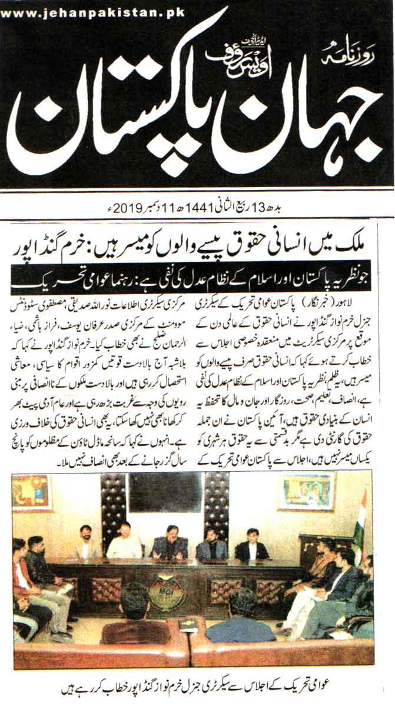 Minhaj-ul-Quran  Print Media Coverage DAILY JAHAN E PAKISTAN CITY PAGE