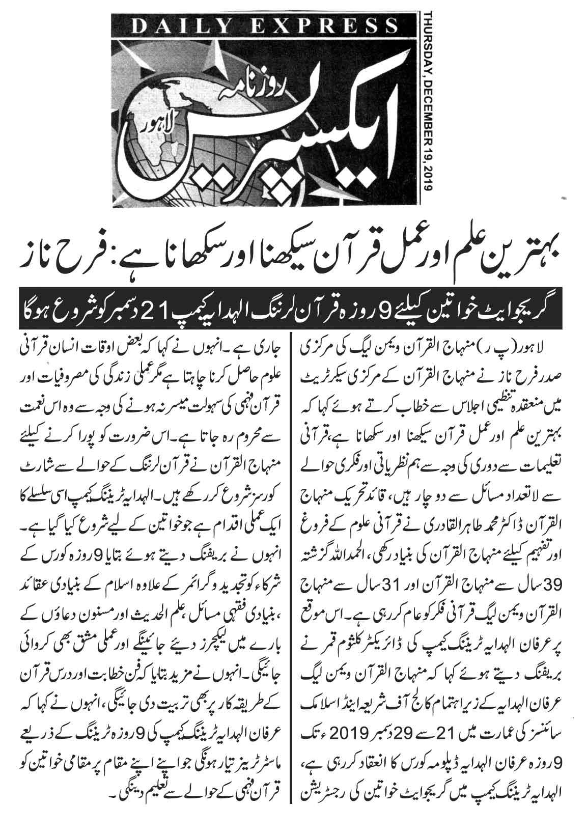 Pakistan Awami Tehreek  Print Media Coverage DIALY EXPRESS BACK PAGE