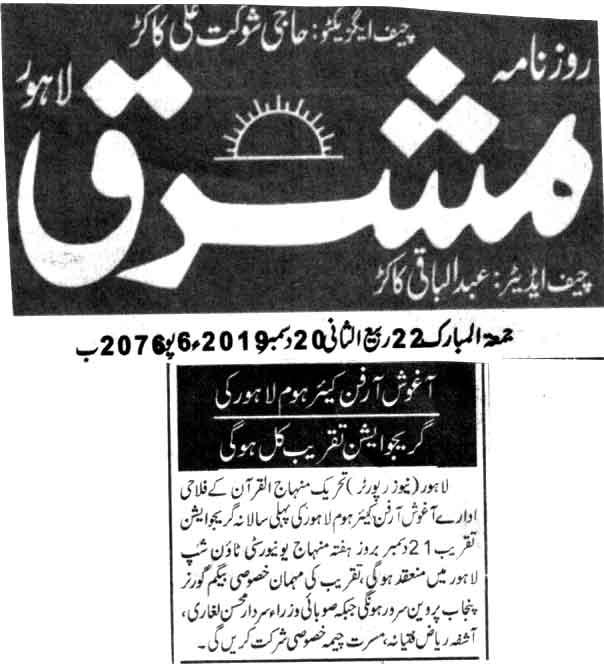 Minhaj-ul-Quran  Print Media Coverage DAILY MASHRIQ PAGE 2
