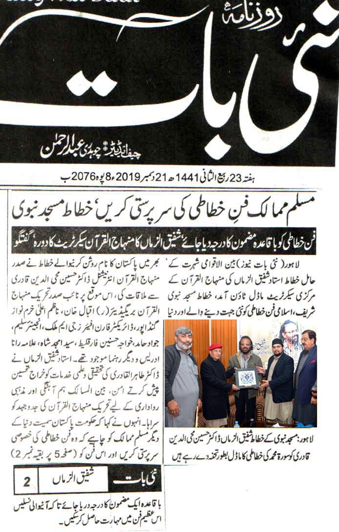 Pakistan Awami Tehreek  Print Media Coverage DAILY NAI BAAT BACK PAGE