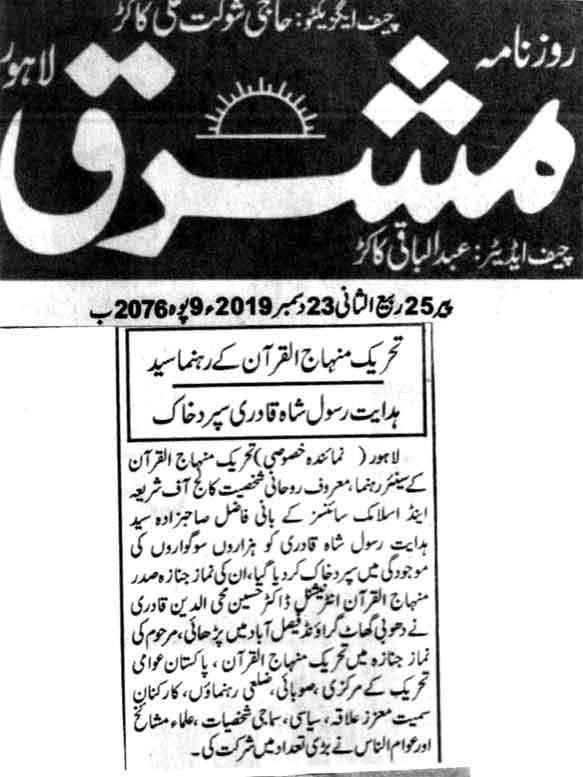 Minhaj-ul-Quran  Print Media Coverage DAILY MASHRIQ CITY PAGE