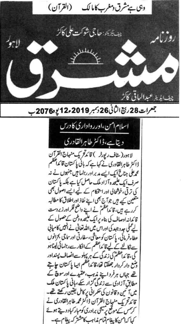 Pakistan Awami Tehreek  Print Media Coverage DAILY MASHRIQ CITY PAGE